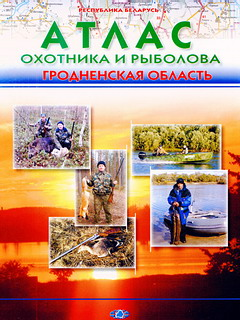 бесплатно атлас охотника и рыболова