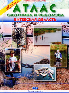 атлас рыболовного туризма